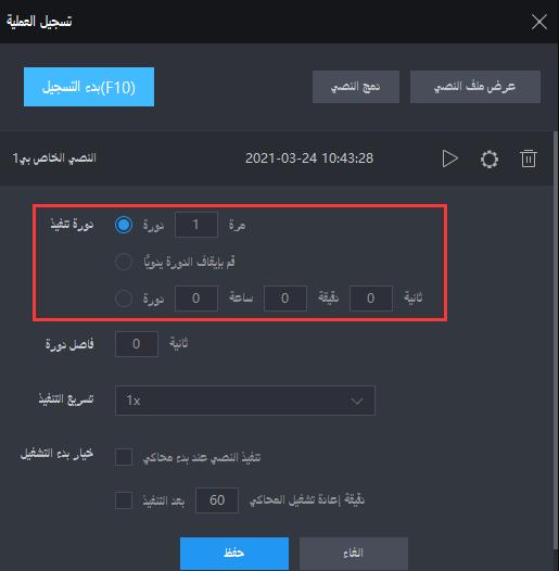 دليل المستخدم - كيفية استخدام مسجل العملية لكتابة النصي
