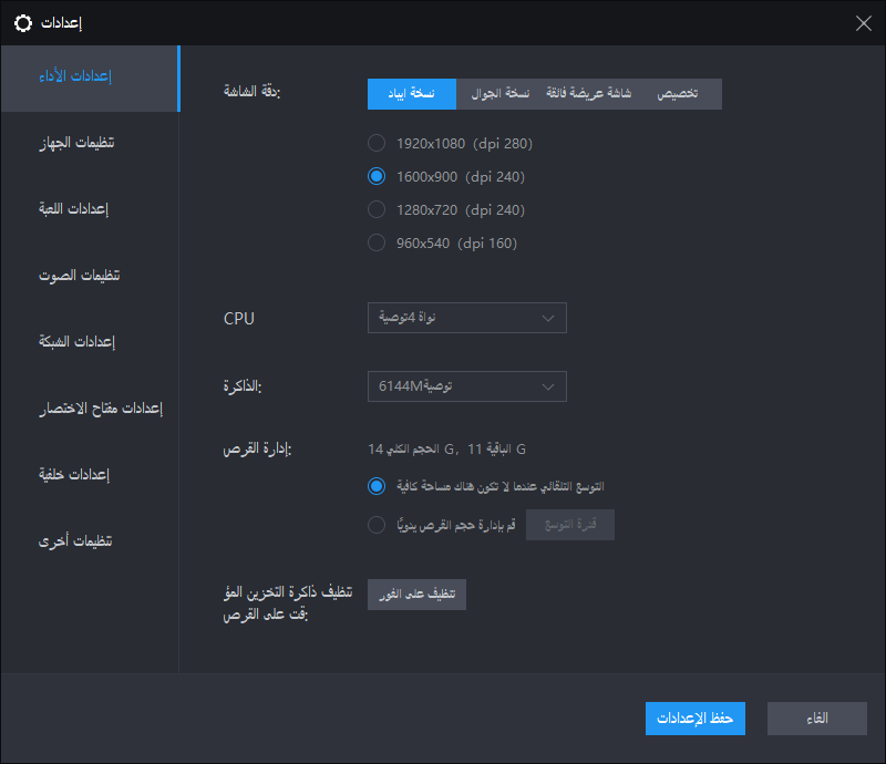 متطلبات مواصفات جهاز الكمبيوتر الموصى بها لـ LDPlayer