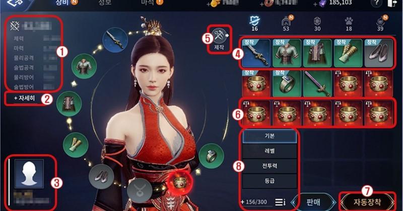 mir 4 managing character