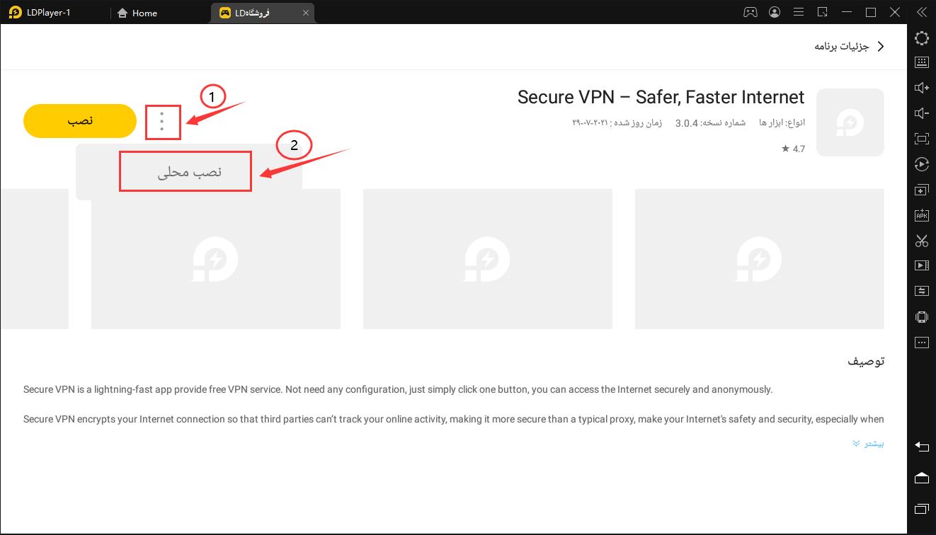چگونه vpn را دنلود کنید وقتی از Google Store استفاده نمی شود