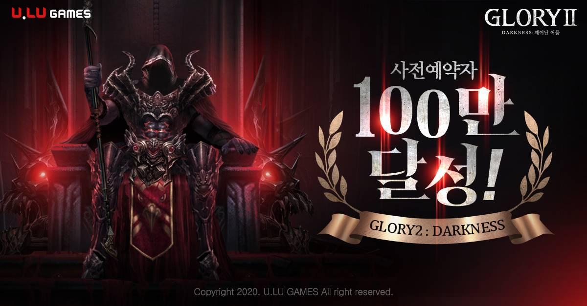 글로리2: 다크니스 사전예약자 100만 명 돌파!유엘유게임즈 신작 MMORPG