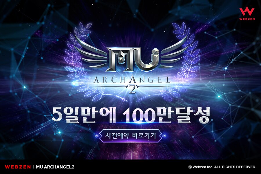 웹젠, 집단 육성 MMORPG '뮤 아크엔젤2' 사전예약 접수 인원 100만 돌파