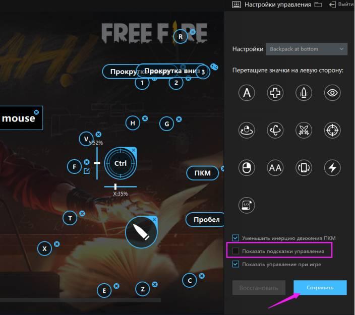 Как скрыть подсказку клавиш в играх