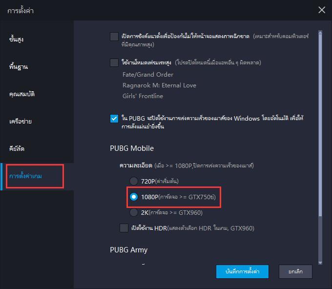 วิธีเล่น PUBG MOBILE ที่ 60 FPS