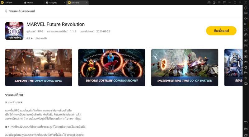 วิธีการติดตั้งและการเล่นเกม Marvel Future Revolution บน PC