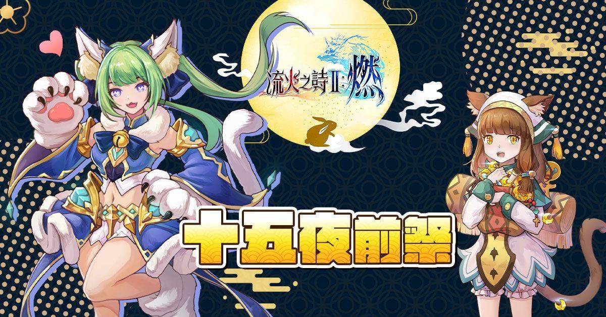 歡慶中秋佳節 遊戲新幹線與玩家線上團圓!