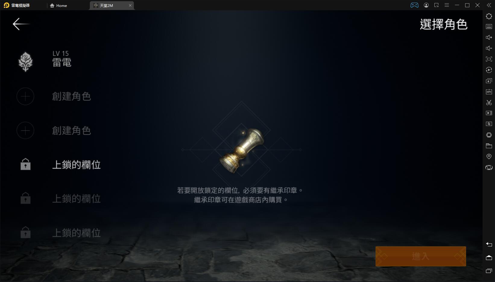 【攻略】《天堂2M》免費合成紅變快速方法!