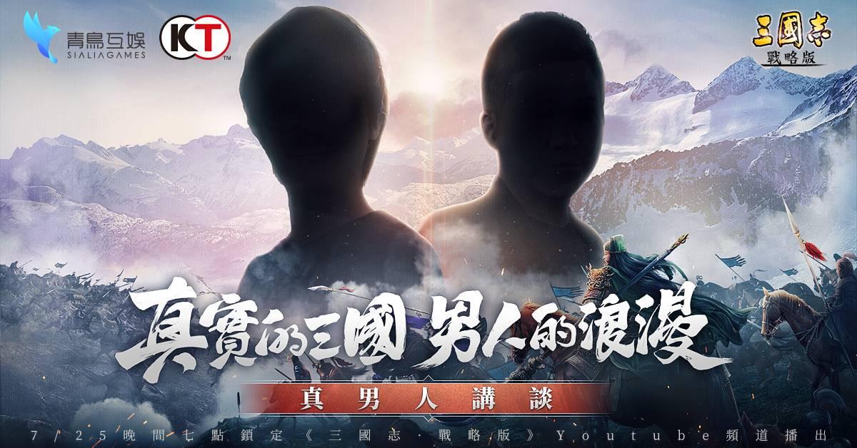 《三國志.戰略版》  全新賽季特色搶先曝光 新型態線上節目即將登場