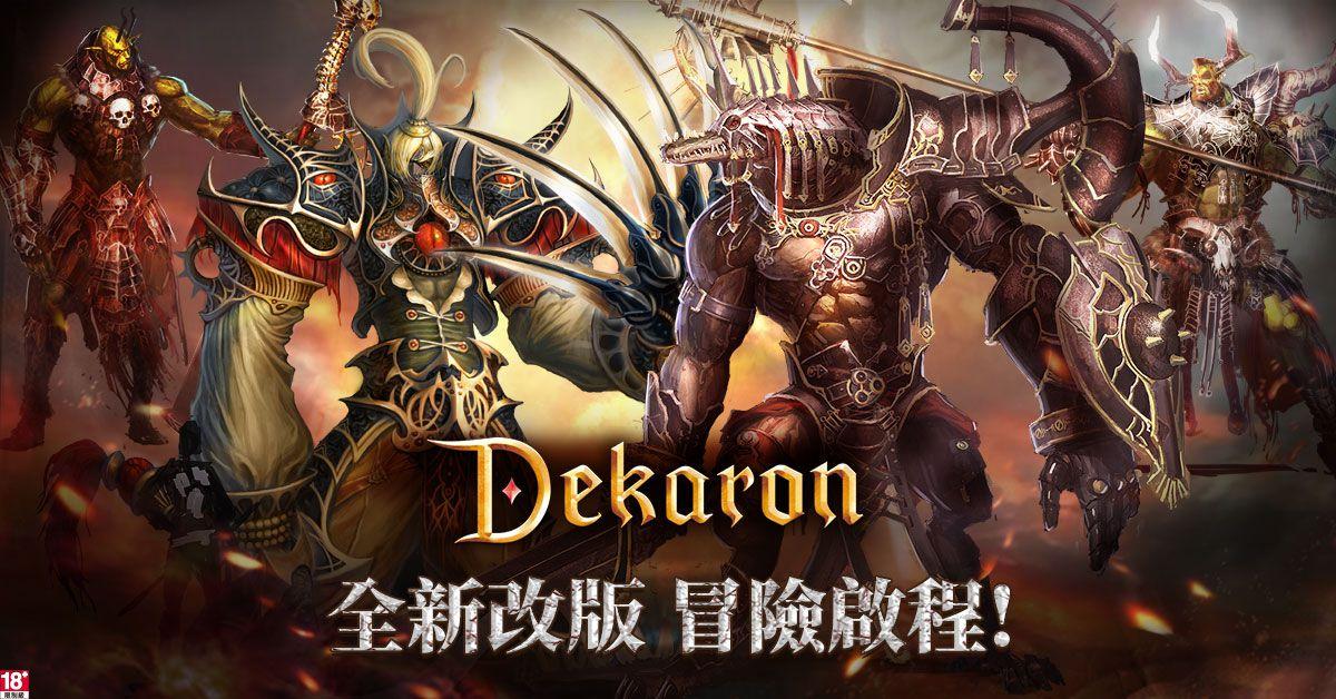 《Dekaron》「卡隆的運輸船-遠征隊」副本新登場