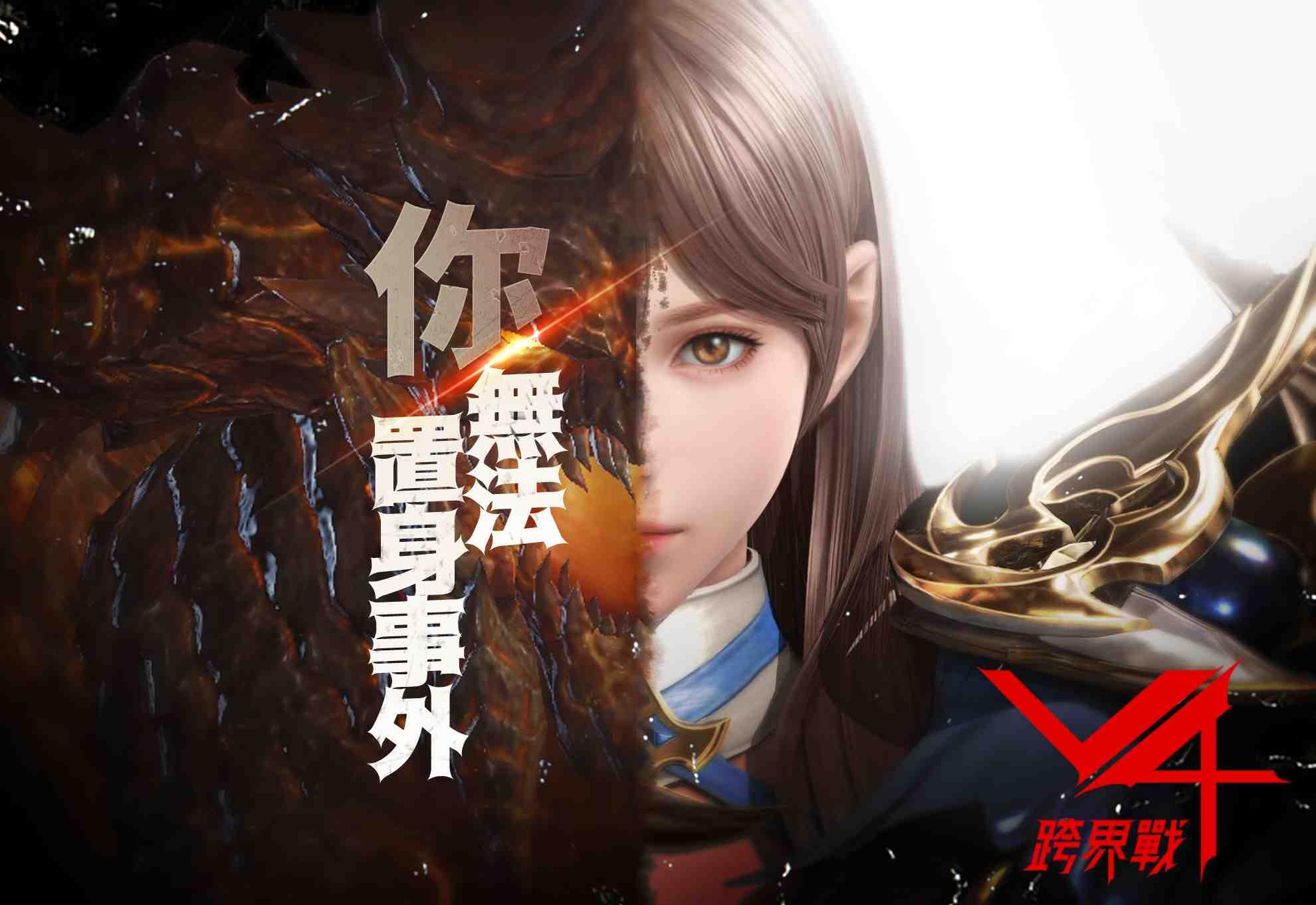 《V4:跨界戰》3月26日開戰! 最後三職業廣告同步公開!