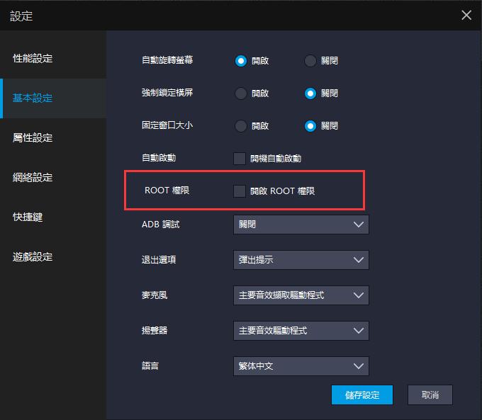 【新手教學】V3.102、V4.0.37版本新功能詳解