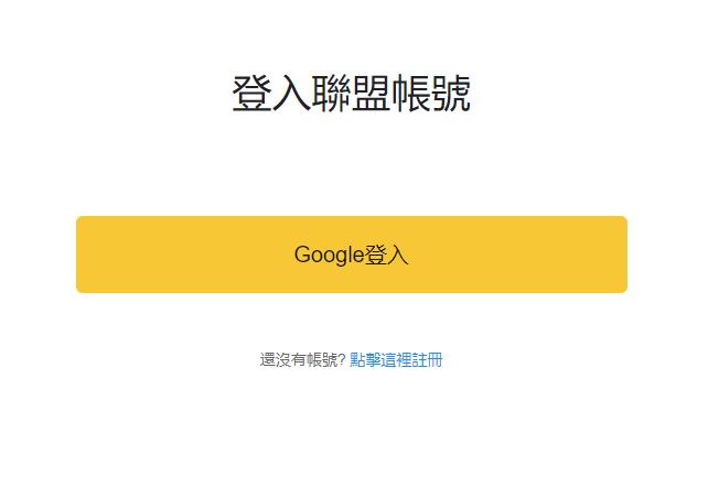 5.如何使用Google賬戶登錄