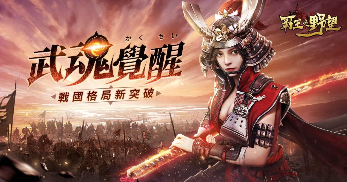 《霸王之野望》全新「武將培養系統」上線 名將「吉岡妙林」參上!