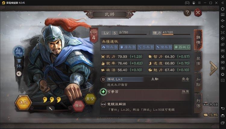 【攻略】新手玩家的一點《三國志・戰略版》開荒心得