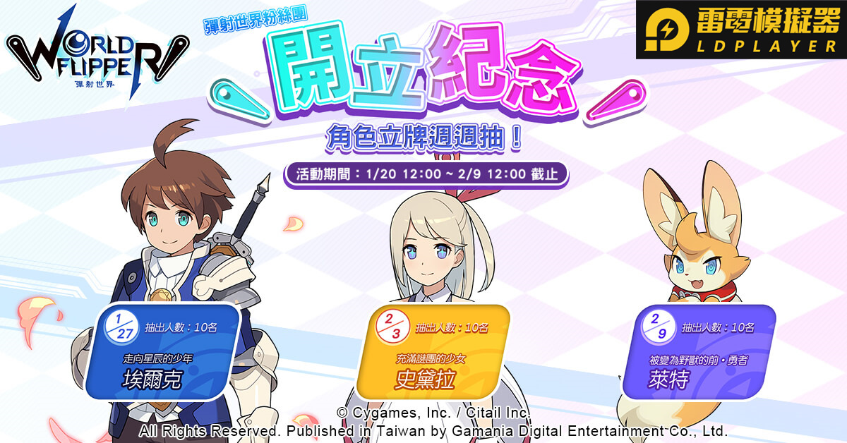 全新彈珠台動作RPG手遊《彈射世界》官方網站&粉專今日開站!