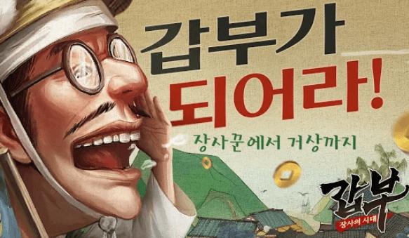 '갑부: 장사의 시대' 사전예약 20만 돌파! 홍보 모델 임창정 발탁!
