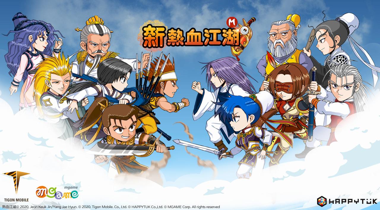 《新熱血江湖 M》開發商 Mgame 董事訪談,暢談遊戲新作特色及開發理念