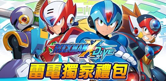 【活動】《ROCKMAN X DiVE》雷電獨家禮包