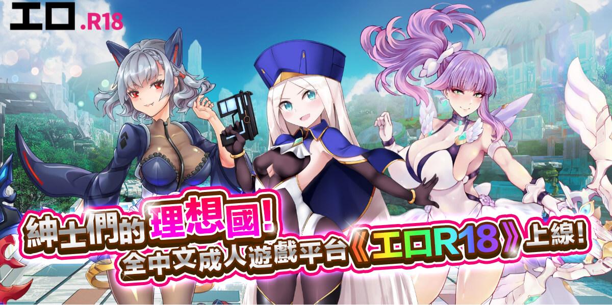 紳士們的理想國!全中文成人遊戲平台《工口R18》上線!