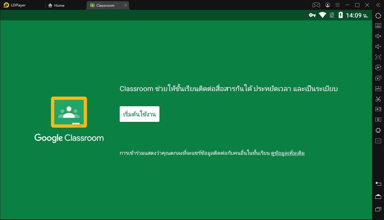 วิธีใช้แอป Google Classroom เวอร์ชั่น Android บน PC