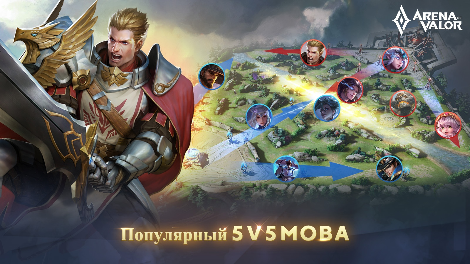 Играть в «Arena of Valor» на ПК