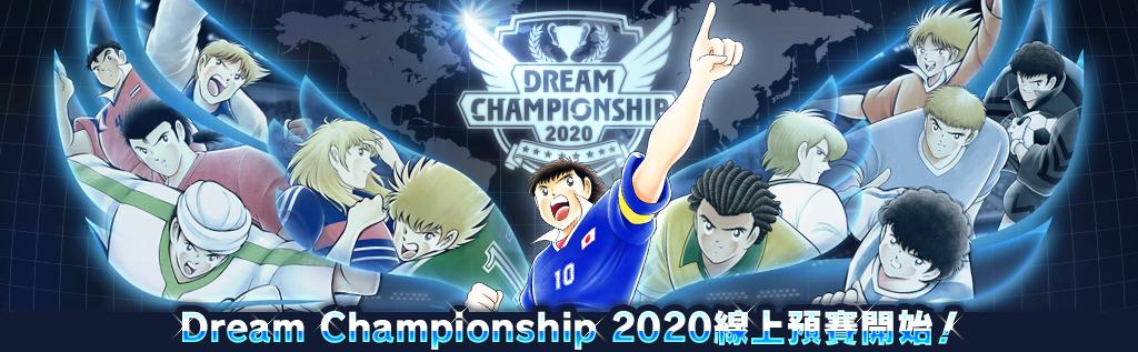 《足球小將翼:夢幻隊伍》世界大賽「Dream Championship 2020...