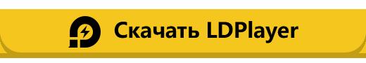 Скачать LDPlayer